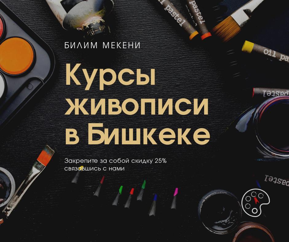 Курсы живописи в Бишкеке